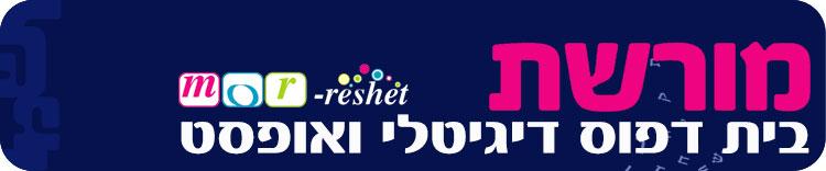 בית דפוס בחיפה: דפוס מורשת