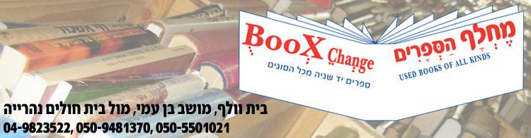מחלף הספרים | booxchange | ספרים משומשים, חנות ספרים יד שניה בגליל