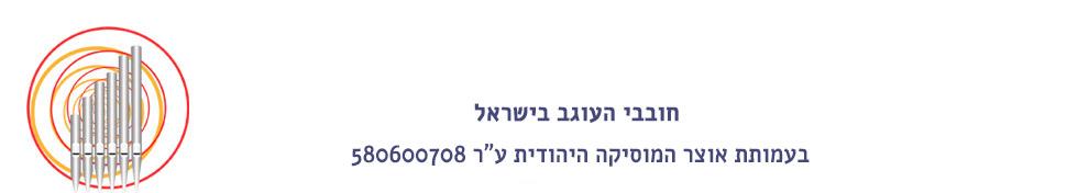 קונצרטים לעוגב | עוגבים | עמותת חובבי העוגב בישראל