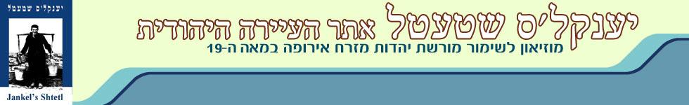 מוזיאון יהודי | יענקל'ס שטעטל - אתר העיירה היהודית