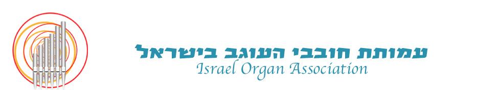органная музыка в Израиле | Международный органный фестиваль
