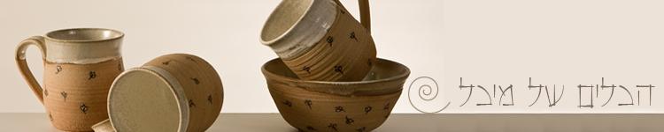 הכלים של מיכל אשל | אומנית קרמיקה בכפר ורדים והגליל המערבי