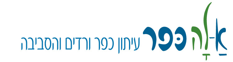 א-לה כפר גיליון 197 גיליון נשים