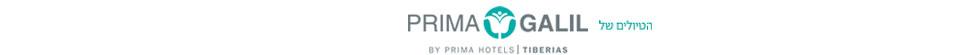 פרימה גליל טיולים בסביבות טבריה והכינרת בילויים ואטרקציות