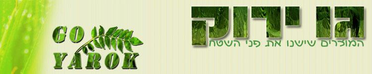 מוצרים שימושיים מחומרים ממוחזרים | גו ירוק | goyarok | מיחזור גלגלים
