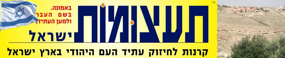 הקרן לקרקעות ישראל, הקרן לחיילים, הקרן להתיישבות, הקרן לילדים