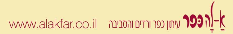 עיתון כפר ורדים א לה כפר 185