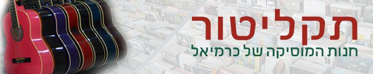 תקליטור | חנות למוזיקה בכרמיאל