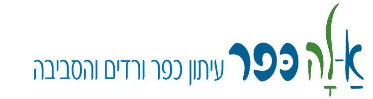 א-לה כפר גיליון 201 דצמבר 2011