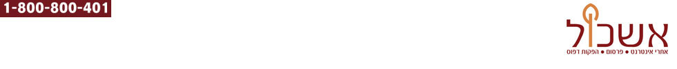 הקמת אתר אינטרנט ׀ בניית אתרים ׀ הפקות דפוס ׀ אשכול פרסום והוצאה לאור