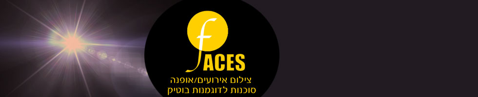 צילום אירועים במרכז ובצפון   Faces