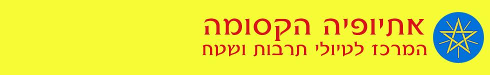 טיולים לאתיופיה | טיול מאורגן באתיופיה | אתיופיה הקסומה