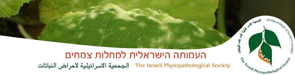 העמותה למחלות צמחים