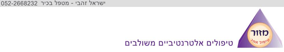 מזור - טיפול אחר | ישראל זהבי