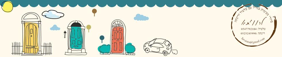 רינתה | רינת בלסון מסגננת בתים ומובילה סיורים