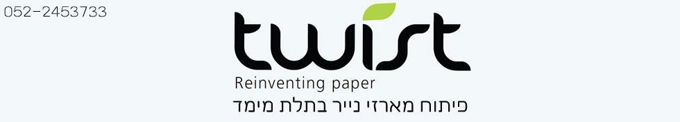 אריזות נייר - טוויסט Twist | תכנון ביצוע וייצור